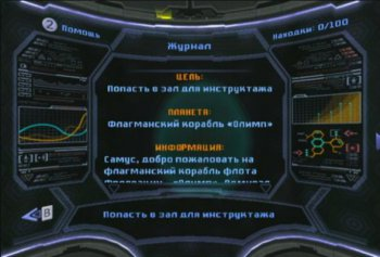[Wii]Metroid Prime 3: Corruption [PAL] [RUS] [Scrubbed]