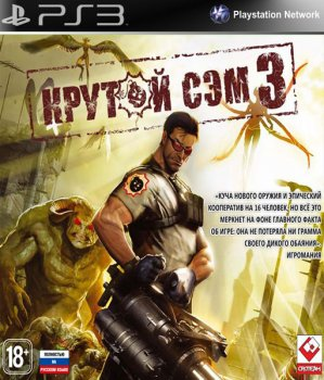 [PS3]Serious Sam 3: BFE / ������ ��� 3 [USA/RUS]