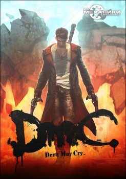 [PS3]DmC: Devil May Cry + Vergil�s Downfall [EUR/RUS] (����� �� R.G. DShock)
