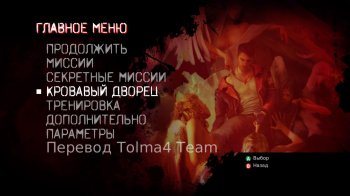 [XBOX360]DmC Devil May Cry [Region free/RUSSOUND] (Релиз от R.G.DShock)
