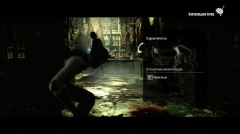 [PS3]The Evil Within [EUR/RUS] (Релиз от R.G. DShock)