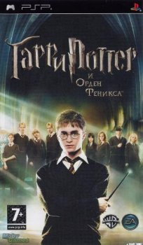 [PSP] Harry Potter and the Order of the Phoenix [FULL] [CSO] [RUS]
