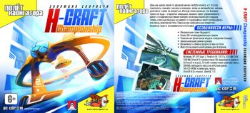 H-Craft Championship for Linux (Racing) [2007]
