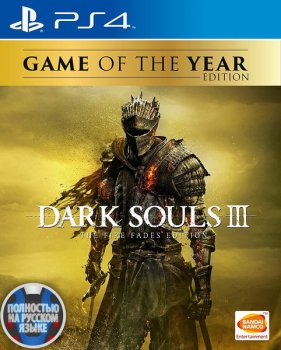 Dark Souls III (3): The Fire Fades Edition [EUR/RUS] [Repack]