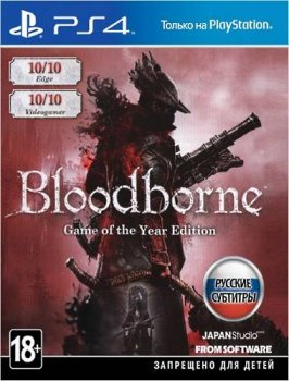 Bloodborne: Game of the Year Edition на PS4