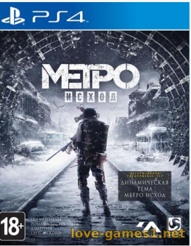 [PS4] Metro Exodus Gold Edition / Метро: Исход (2019) (CUSA11407)