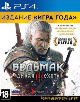 [PS4] The Witcher 3: Wild Hunt – Game of the Year Edition (v1.50)